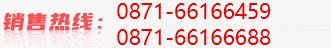 销售热线:0871-66166459
